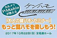Kenhamo-seminar