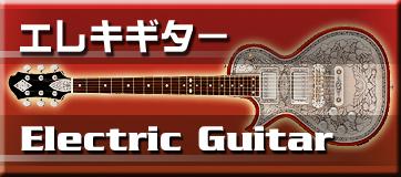 レフティ エレキギター