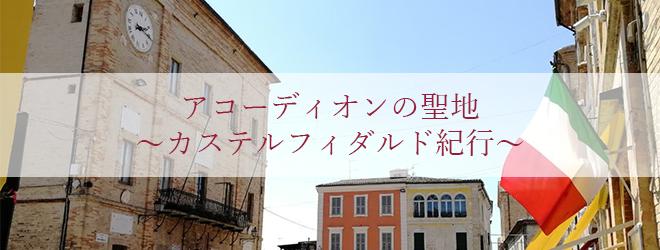 アコーディオンの聖地~カス テルフィダルド紀行~
